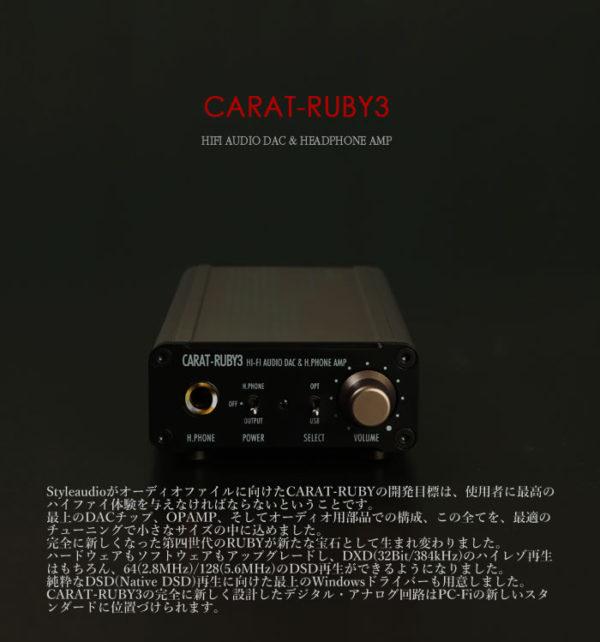 ヘッドフォンアンプ内蔵USB対応DAコンバーター:CARAT-RUBY3:Styleaudio