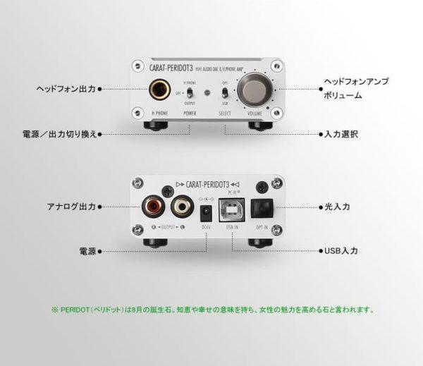 ヘッドフォンアンプ内蔵USB対応DAコンバーター:CARAT-PERIDOT3:Styleaudio