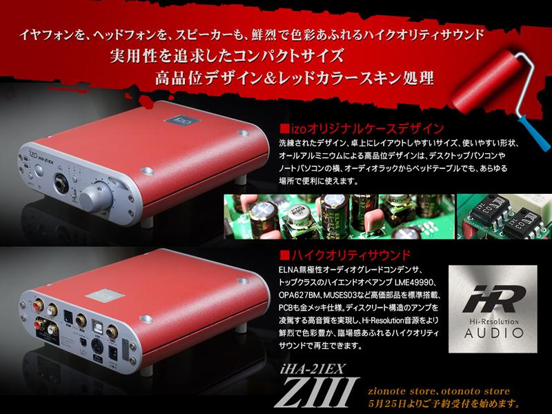 統合型ハイエンドヘッドフォンアンプizoiHA-21EX-ZIII