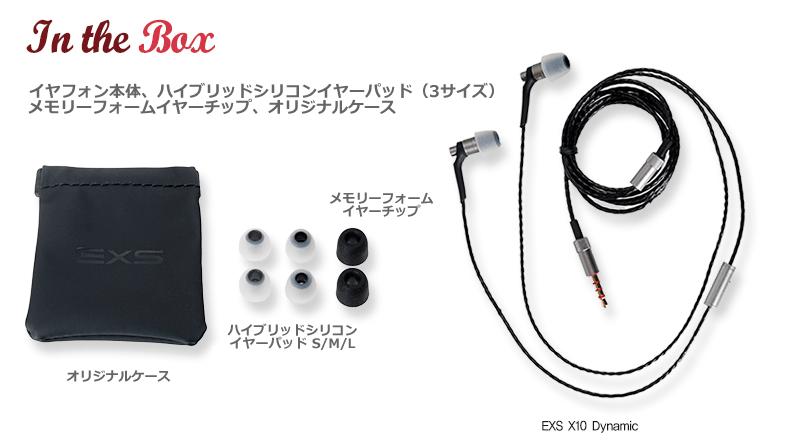アルミハウジング カナル型イヤフォン EXS X10Dynamic