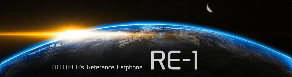 UCOTECHオープン型イヤフォンRE-1RE-1ニューリファレンスイヤフォン