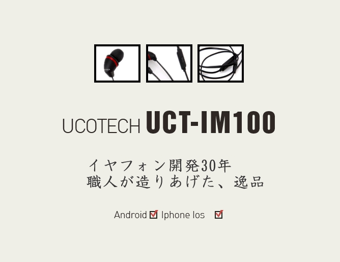 UCT-IM100 1