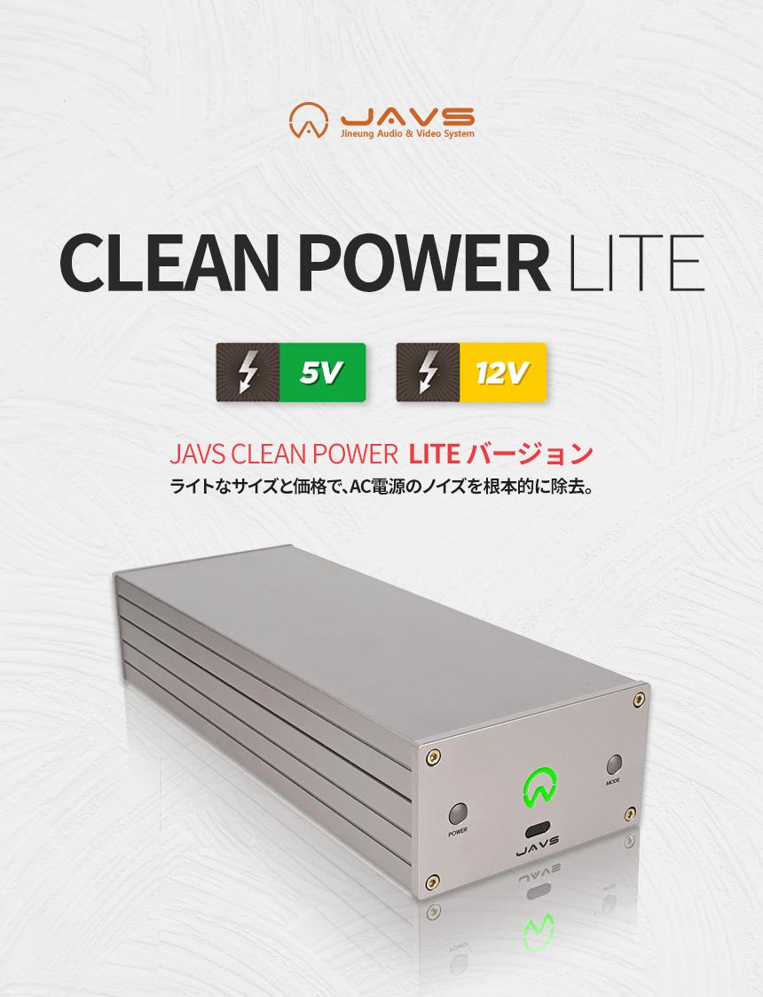 JAVS Clean-Power-LT ライトなサイズと価格でAC電源のノイズを根本的に除去