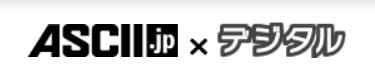 ASCII.jp x デジタル